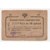 ЧЕК 50 РУБЛЕЙ 1919 ГОД 2 СЕРИЯ. КИСЛОВОДСКОЕ ОТДЕЛЕНИЕ ГОСУДАРСТВЕННОГО БАНКА