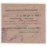 250 РУБЛЕЙ 1923 ГОД. АРХАНГЕЛЬСКИЙ ГУБЕРНСКИЙ СОЮЗ КООПЕРАТИВОВ (Архгубсоюз), НАРЯД