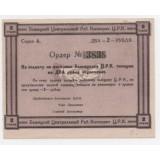 2 РУБЛЯ ЧЕРВОННЫХ 1923 ГОД. БЕЖИЦКИЙ ЦЕНТРАЛЬНЫЙ РАБОЧИЙ КООПЕРАТИВ, ОРДЕР