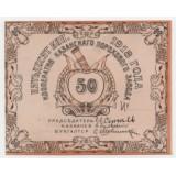 50 КОПЕЕК 1918 ГОД БЛАНК. КООПЕРАТИВ КАЗАНСКОГО ПОРОХОВОГО ЗАВОДА