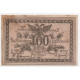 10 РУБЛЕЙ 1920 ГОДА. ЧИТИНСКОЕ ОТДЕЛЕНИЕ ГОСУДАРСТВЕННОГО БАНКА