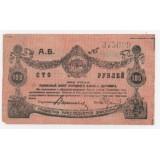 100 РУБЛЕЙ 1919 ГОД. РАЗМЕННЫЙ БИЛЕТ НАРОДНОГО БАНКА. Г. ЖИТОМИР