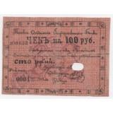 100 РУБЛЕЙ 1918 ГОД ТОМСКОЕ ОТДЕЛЕНИЕ ГОСУДАРСТВЕННОГО БАНКА
