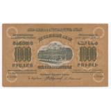 1000 РУБЛЕЙ 1923 ГОД. ЗАКАВКАЗСКАЯ СОЦИАЛИСТИЧЕСКАЯ ФЕДЕРАТИВНАЯ СОВЕТСКАЯ РЕСПУБЛИКА