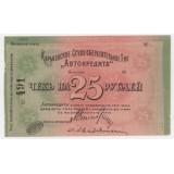 ЧЕК НА 25 РУБЛЕЙ 1918 ГОД. ХАРЬКОВ