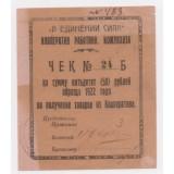 ЧЕК 25 рублей 1922 ГОД. В ЕДИНЕНИИ СИЛА