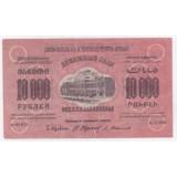 10 000 РУБЛЕЙ 1923 ГОД. ЗАКАВКАЗСКАЯ СОЦИАЛИСТИЧЕСКАЯ ФЕДЕРАТИВНАЯ СОВЕТСКАЯ РЕСПУБЛИКА
