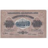 5000 РУБЛЕЙ 1921 ГОД. ГРУЗИНСКАЯ ДЕМОКРАТИЧЕСКАЯ РЕСПУБЛИКА