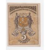 5 РУБЛЕЙ 1920 ГОДА. АЗЕРБАЙДЖАНСКАЯ СОВЕТСКАЯ СОЦИАЛИСТИЧЕСКАЯ РЕСПУБЛИКА