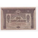50 РУБЛЕЙ 1919 ГОДА. ГРУЗИНСКАЯ ДЕМОКРАТИЧЕСКАЯ РЕСПУБЛИКА