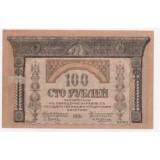 100 РУБЛЕЙ 1918 ГОД. ГРУЗИНСКАЯ ДЕМОКРАТИЧЕСКАЯ РЕСПУБЛИКА