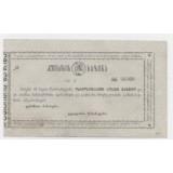 50 000 РУБЛЕЙ 1921 ГОД. КУТАИССКОЕ КАЗНАЧЕЙСТВО