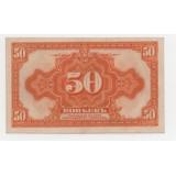 50 КОПЕЕК 1917 (1919) ГОДА.РОССИЙСКОЕ ПРАВИТЕЛЬСТВО. АДМИРАЛ КОЛЧАК