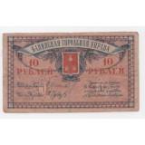 10 РУБЛЕЙ 1918 ГОД. БАКИНСКАЯ ГОРОДСКАЯ УПРАВА