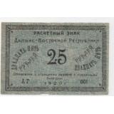 25 РУБЛЕЙ 1920 ГОД. ДАЛЬНЕ-ВОСТОЧНАЯ РЕСПУБЛИКА