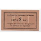 2 КОПЕЙКИ 1918 ГОД. БЕЛЬГИЙСКОЕ ОБЩЕСТВО РОСТОВСКОГО НД ТРАМВАЯ