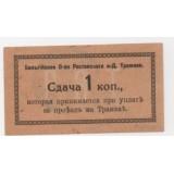 1 КОПЕЙКА 1918 ГОД. БЕЛЬГИЙСКОЕ ОБЩЕСТВО РОСТОВСКОГО НД ТРАМВАЯ