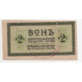 2 КОПЕЙКИ 1918 ГОД. ЕКАТЕРИНОДАРСКАЯ ГОРОДСКАЯ УПРАВА, С ПЕЧАТЬЮ НА АВЕРСЕ