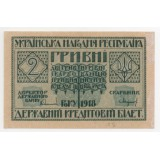 2 ГРИВНЫ 1918 ГОД. СЕРИЯ А. Українська Народна Республіка