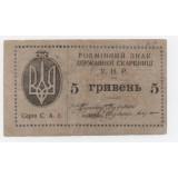 5 ГРИВЕНЬ 1919 ГОД УКРАИНСКАЯ НАРОДНАЯ РЕСПУБЛИКА