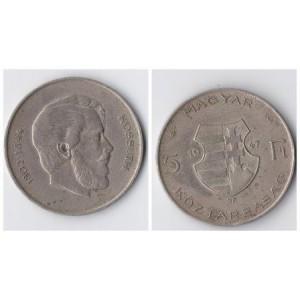 ВЕНГРИЯ 5 ФОРИНТОВ 1947 ГОД