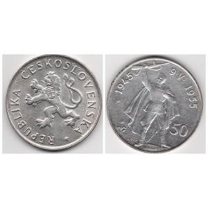 ЧЕХОСЛОВАКИЯ 50 КРОН 1955 ГОД.10-ЛЕТИЕ ОСВОБОЖДЕНИЯ ЧЕХОСЛОВАКИИ