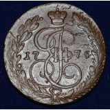 РОССИЙСКАЯ ИМПЕРИЯ 5 КОПЕЕК, 1776 ГОД. ЕМ