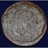 РОССИЙСКАЯ ИМПЕРИЯ 5 КОПЕЕК, 1772 ГОД. ЕМ
