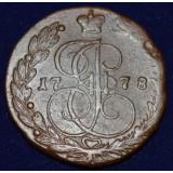 РОССИЙСКАЯ ИМПЕРИЯ 5 КОПЕЕК, 1778 ГОД. ЕМ