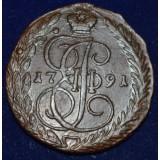 РОССИЙСКАЯ ИМПЕРИЯ 5 КОПЕЕК, 1791 ГОД. ЕМ