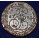 РОССИЙСКАЯ ИМПЕРИЯ 5 КОПЕЕК, 1792 ГОД. ЕМ