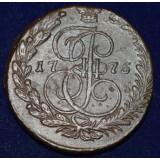 РОССИЙСКАЯ ИМПЕРИЯ 5 КОПЕЕК, 1775 ГОД. ЕМ