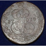 РОССИЯСКАЯ ИМПЕРИЯ 5 КОПЕЕК, 1779 ГОД. ЕМ