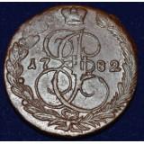 РОССИЙСКАЯ ИМПЕРИЯ 5 КОПЕЕК, 1782 ГОД. ЕМ