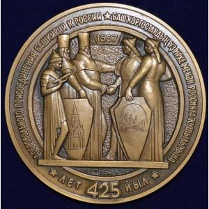 НАСТОЛЬНАЯ МЕДАЛЬ. 425 ЛЕТ ДОБРОВОЛЬНОЕ ПРИСОЕДИНЕНИЕ БАШКИРИИ К РОССИИ
