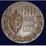 НАСТОЛЬНАЯ МЕДАЛЬ 60 ЛЕТ ВЧК КГБ 1917-1977