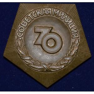 НАСТОЛЬНАЯ МЕДАЛЬ  СОВЕТСКАЯ МИЛИЦИЯ 70 ЛЕТ 1917-1987