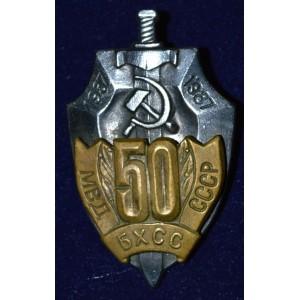 ЗНАК 50 ЛЕТ БХСС МВД СССР (БОРЬБА С ХИЩЕНИЯМИ СОЦИАЛИСТИЧЕСКОЙ СОБСТВЕННОСТИ)