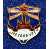 "ЧЛЕНСКИЙ ЗНАК ДСО ""МЕТАЛЛУРГ"""