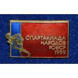 """ЗНАК """"СПАРТАКИАДА НАРОДОВ РСФСР. 1959"""""""
