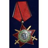 БОЛГАРИЯ. ОРДЕН 9 СЕНТЯБРЯ 1944 ГОДА III СТЕПЕНИ С МЕЧАМИ