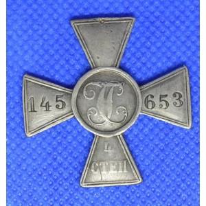 ЗОВО 145653 (ГЕОРГИЕВСКИЙ КРЕСТ) 4 СТЕПЕНЬ 33 ВОСТОЧНО-СИБИРСКИЙ СТР. ПОЛК