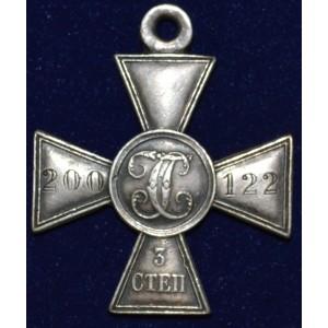 ГЕОРГИЕВСКИЙ КРЕСТ 3 СТЕПЕНЬ №200122