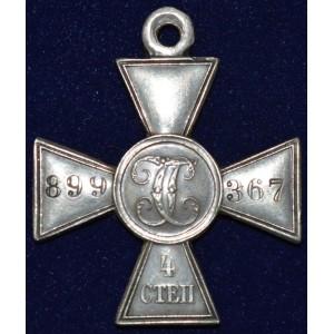 ГЕОРГИЕВСКИЙ КРЕСТ 4 СТЕПЕНЬ №899367